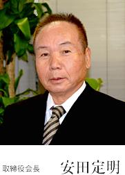 取締役会長ご挨拶 安田定明