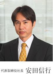代表取締役社長ご挨拶 安田信行