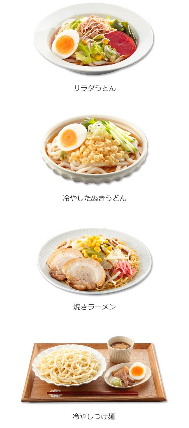 調理麺メニュー