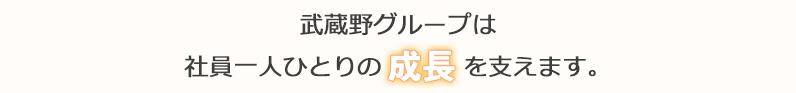 武蔵野グループは社員一人ひとりの成長を支えます。