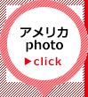 アメリカphoto