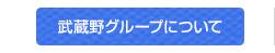 武蔵野グループについて