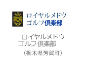 ロイヤルメドウゴルフスタジアム(栃木県芳賀町)