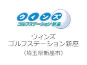 ウィンズゴルフステーション新座(埼玉県新座市)