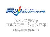 ウィンズラジャゴルフステーション戸塚(神奈川県横浜市)