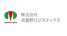 株式会社武蔵野ロジスティクス